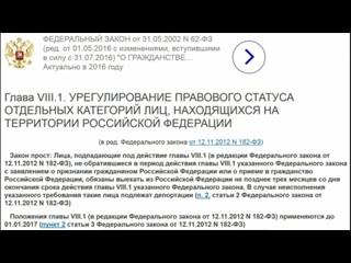 Ты или гражданин СССР или АПАТРИД ФЗ № 182 ...