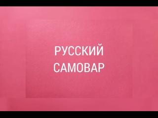 Русский самовар.mp4