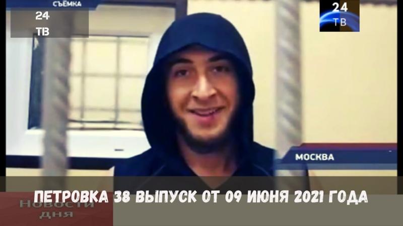 Петровка 38 выпуск от 09 июня 2021 года