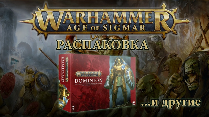 Warhammer Age of Sigmar Dominion и другие ништяки Распаковка