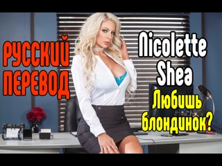 Nicolette Shea русское no big tits, no sex, no porn, не порно, не эротика не секс no blowjob no teen no milf no anal