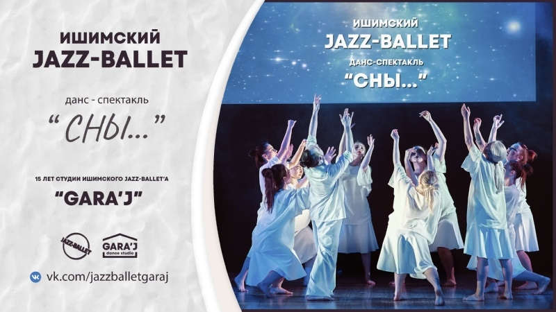 Ишимский JAZZ BALLET данс спектакль СНЫ