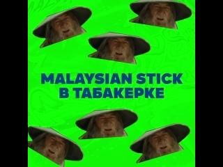 А вы знали, что посох Гендальфа мог творить настоящую магию? Например наколдовать Malaysian Stick?