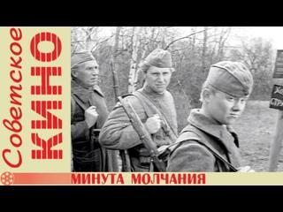 х/ф «Минута молчания» (1971 год)
