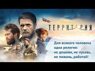 Муся Тотибадзе — Баллада о детях Большой Медведицы («Территория»)