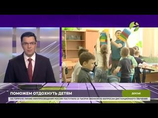 Ямальским предпринимателям предлагают организовать летний отдых для детей