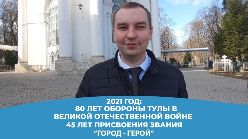 Акция Тульского городской Думы ЖИВАЯПАМЯТЬ Никита Бурвиков