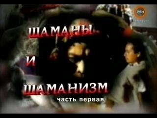 РЕН ТВ — Неизвестная планета. Шаманизм (2005)