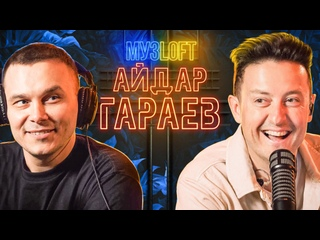 Айдар Гараев о шоу плохие песни, проблемах КВН и современных артистах | МузLoft #3