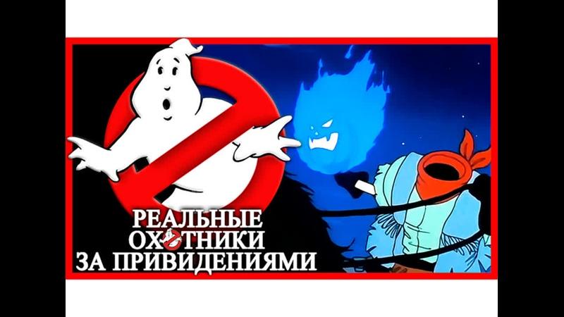 Настоящие охотники за привидениями 050 Всадник без головы 720p