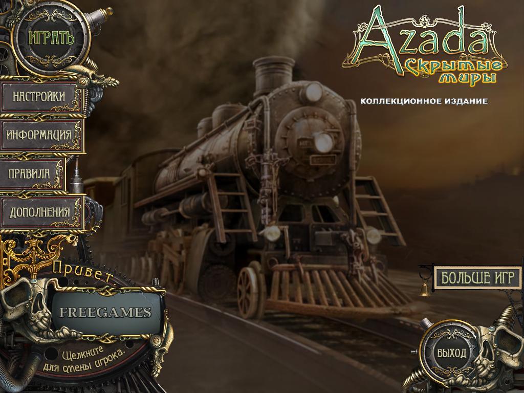 Азада 3: Скрытые миры. Коллекционное издание | Azada 3: In Libro CE (Rus)