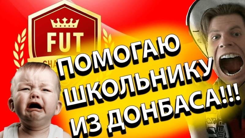 ПОМОГАЮ ШКОЛЬНИКУ ИЗ ДОНБАССА С КВАЛИФИКАЦИЕЙ lgbt fifa fifa22