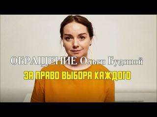 Ольга Будина: НЕльзя молчать! В поддержку Егора Бероева.