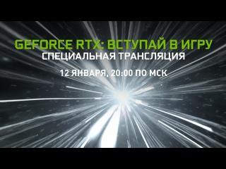 GEFORCE RTX: Вступай в игру — Специальная трансляция (12 января, 20:00 по МСК)