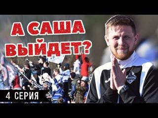 Аншлаг на первом же матче «Крумкачоў», дикий спор и самые честные выборы | «А Саша выйдет?» | 4 серия
