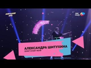 Александра Шитухина-«Don't Start Now» (Dua Lipa cover)