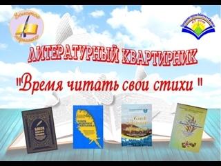 """Литературный квартирник """"Время читать свои стихи"""""""