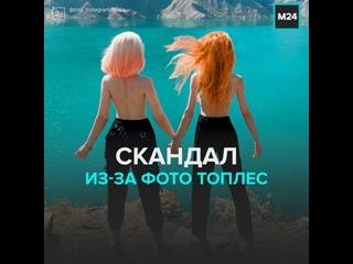 В Дагестане девушки оскорбили верующих откровенным фото — Москва 24