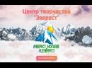 Центру творчества «Эверест» в Могилеве 25 лет Поздравляем с юбилеем!