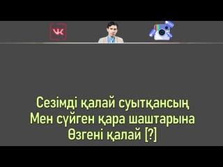 Асан Пердешов - Сен мені ұмытқансың [сөзі, текст, мәтін]