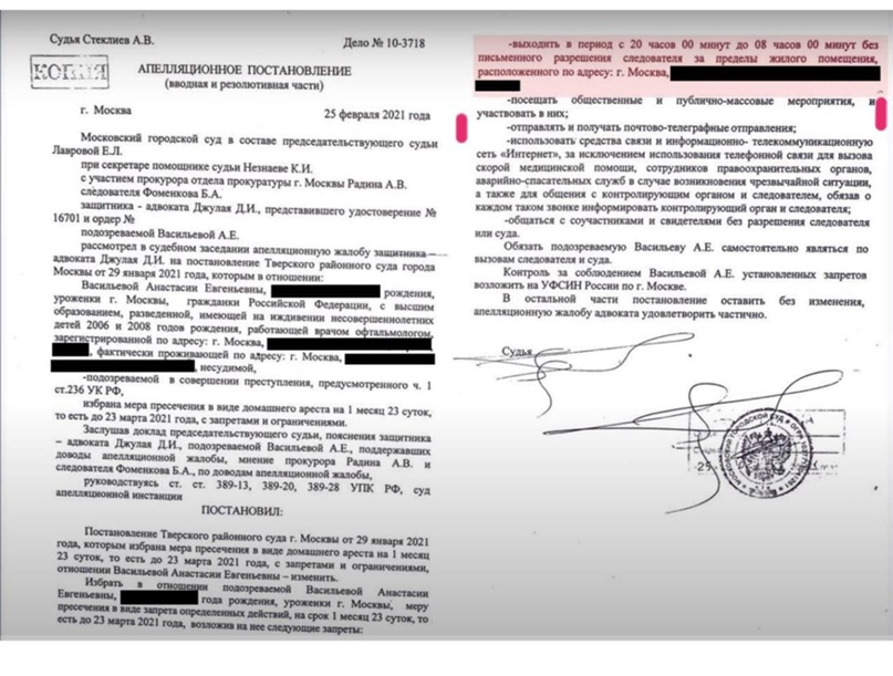 Васильева, видимо решила пойти по пути Соболь, нарушая запреты, наложенные судом...
