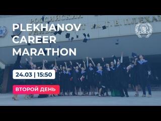 Plekhanov Career Marathon 2 день | HARD skills, вакансии и стажировки от работодателей