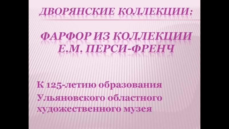 Дворянские коллекции Коллекция фарфора Е.М. Перст-Френч.mp4