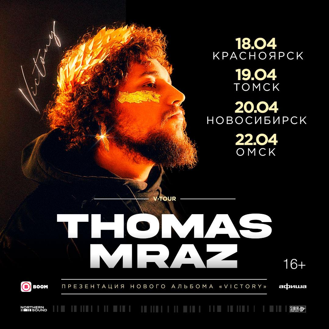 Афиша Омск Thomas Mraz / 22 апреля / Pushkin pub