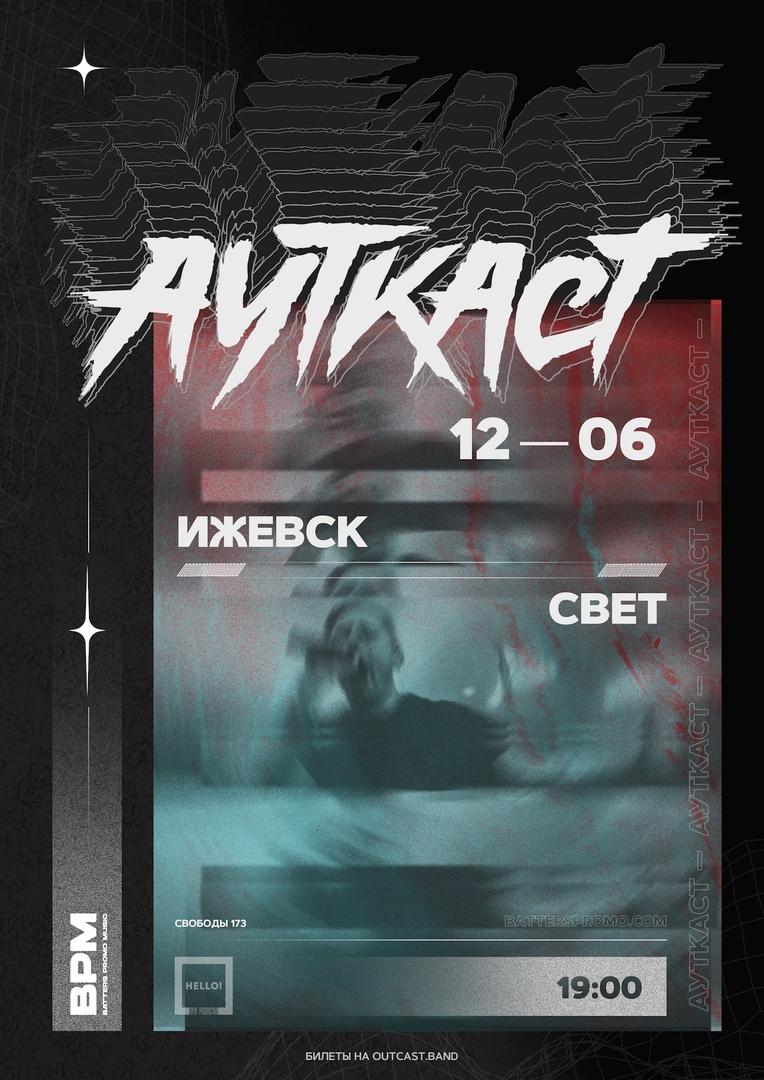 Афиша Ижевск 12 ИЮНЯ / АУТКАСТ / ИЖЕВСК / СВЕТ