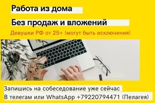 Работа для девушек в феодосии веб девушка модель советы