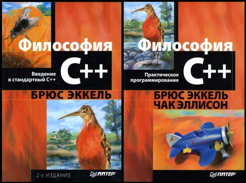 Философия С++ [2 тома][2004] Эккель, Эллисон