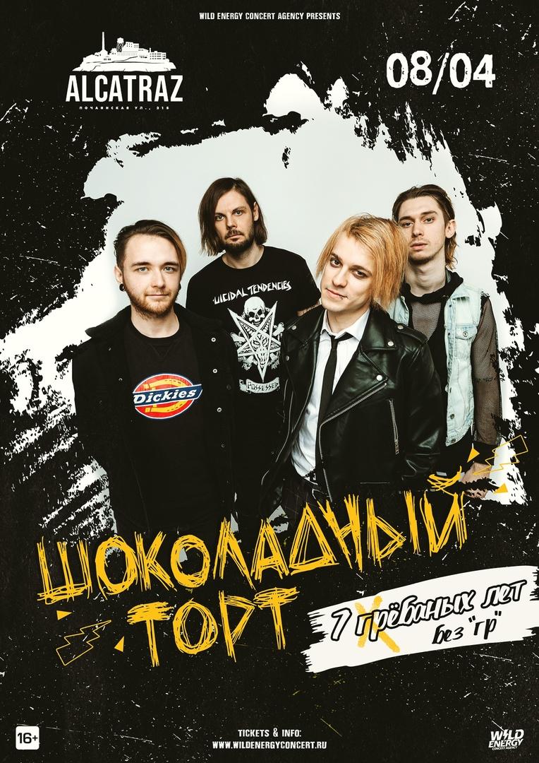 Афиша Нижний Новгород Шоколадный торт / Нижний Новгород / 08.04