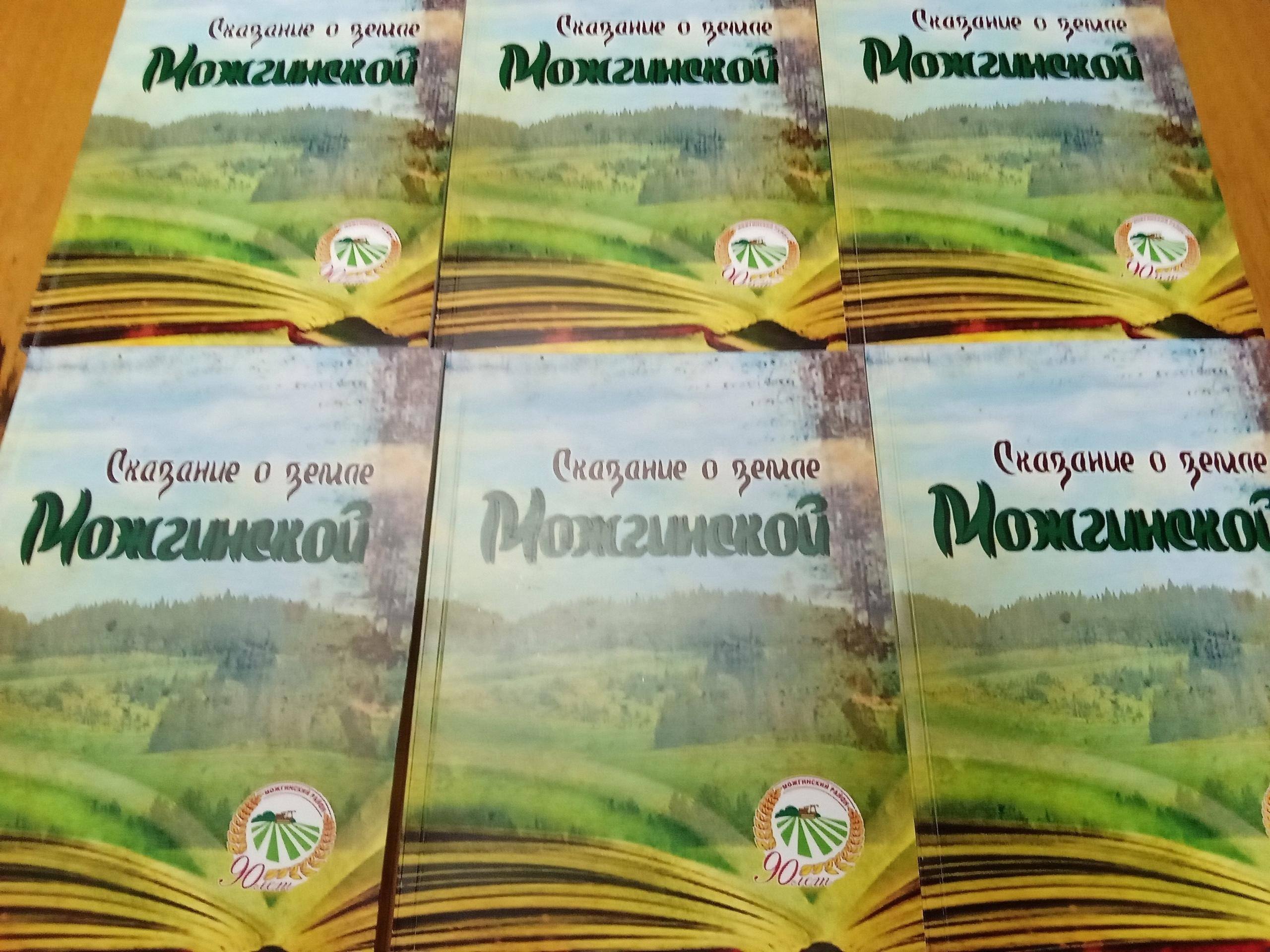 Межрегиональный фестиваль -конкурс «Книга Года на родине
