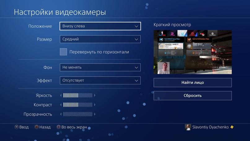 Настройки PlayStation Camera для трансляции, изображение №4