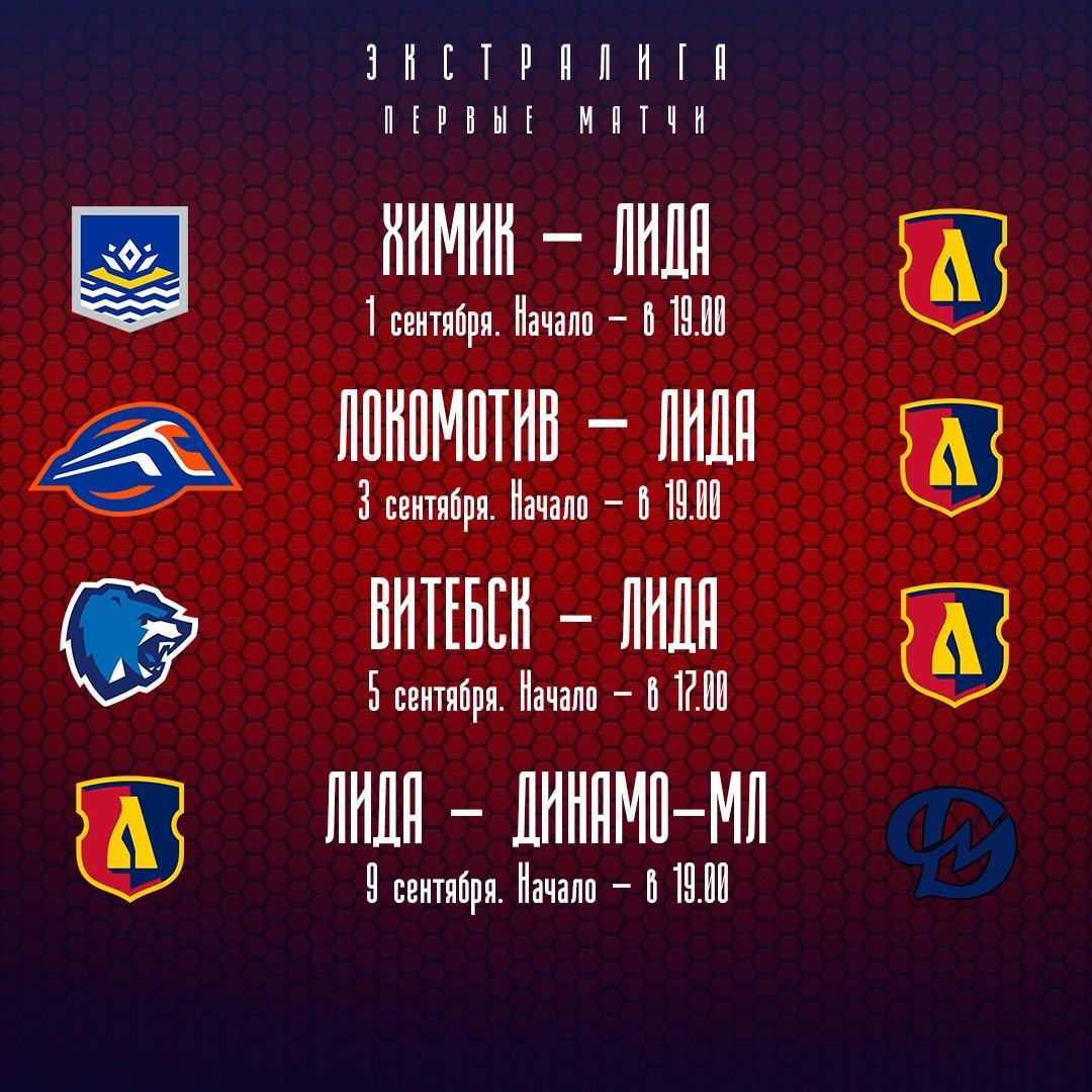 Хоккейный клуб «Лида» в новом розыгрыше экстралиги стартует 1 сентября выездным матчем против «Химика».