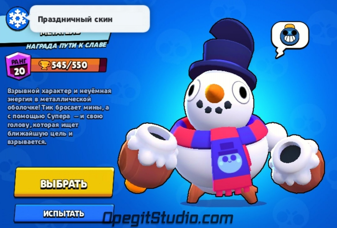 Доступен новый скин на Тика - «Снеговик Тик»!