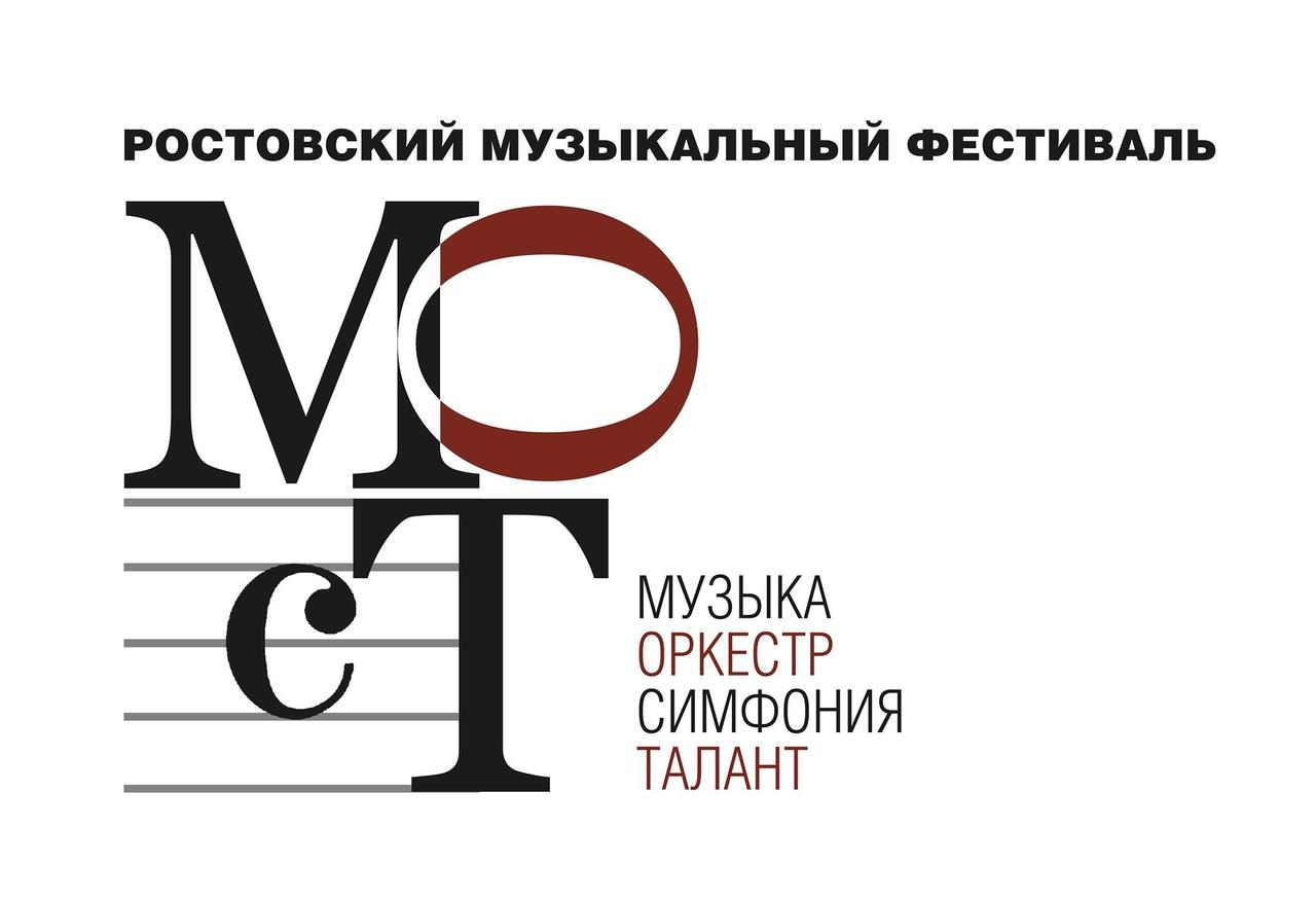 Афиша Ростов-на-Дону МОСТ - II ростовский музыкальный фестиваль