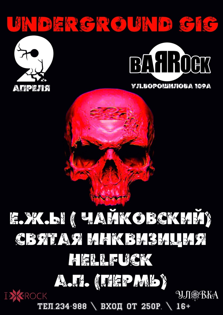 Афиша Ижевск 9.04 / UNDERGROUND GIG / BARROCK