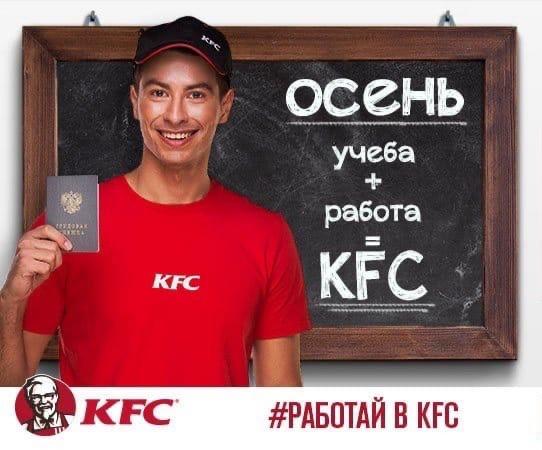 Ведётся набор сотрудников в команду ресторана KFC ...