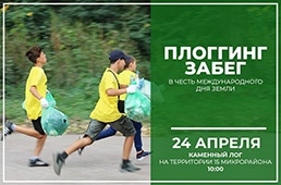 Плоггинг-забег в честь международного Дня Земли пройдет в областном центре