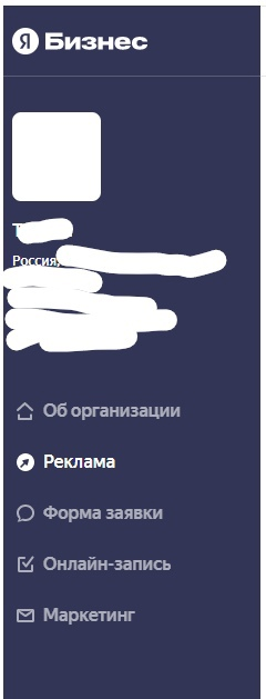 запуск рекламной кампании в Яндекс Бизнес