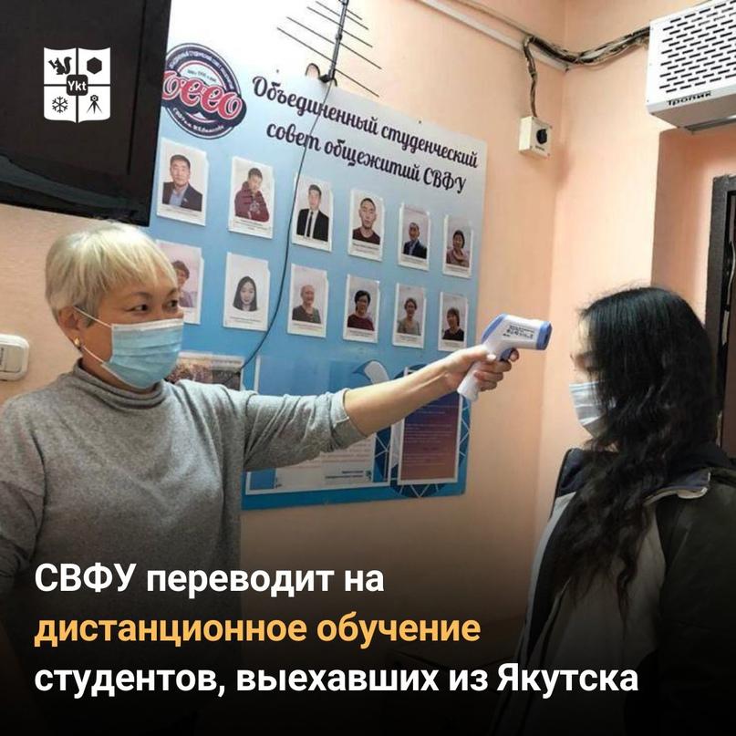 СВФУ переводит надистанционное обучение студентов, выехавших изЯкутска