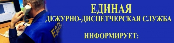 ЕДДС Балезино иноформируетПрогноз метеорологической об