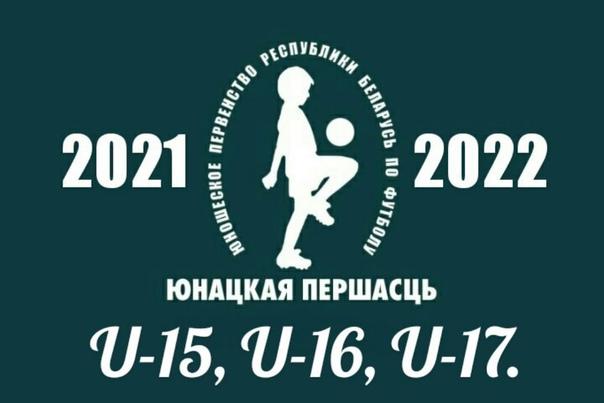 Анонс матчей юношеского чемпионата Беларуси-2021/22.