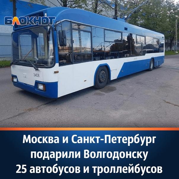 До конца 2021 года Волгодонск получит из Москвы и ...