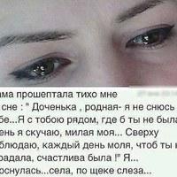 Анна Мамонова