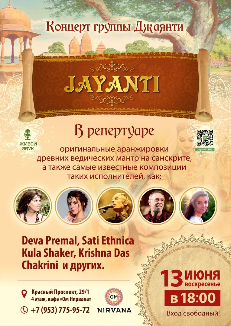 Афиша Новосибирск 13 июня Концерт-медитация группы Джаянти
