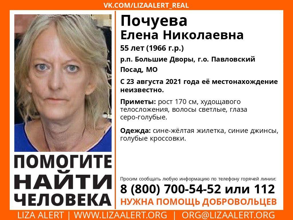 Внимание! Помогите найти человека! Пропала #Почуева Елена Николаевна, 55 лет, р