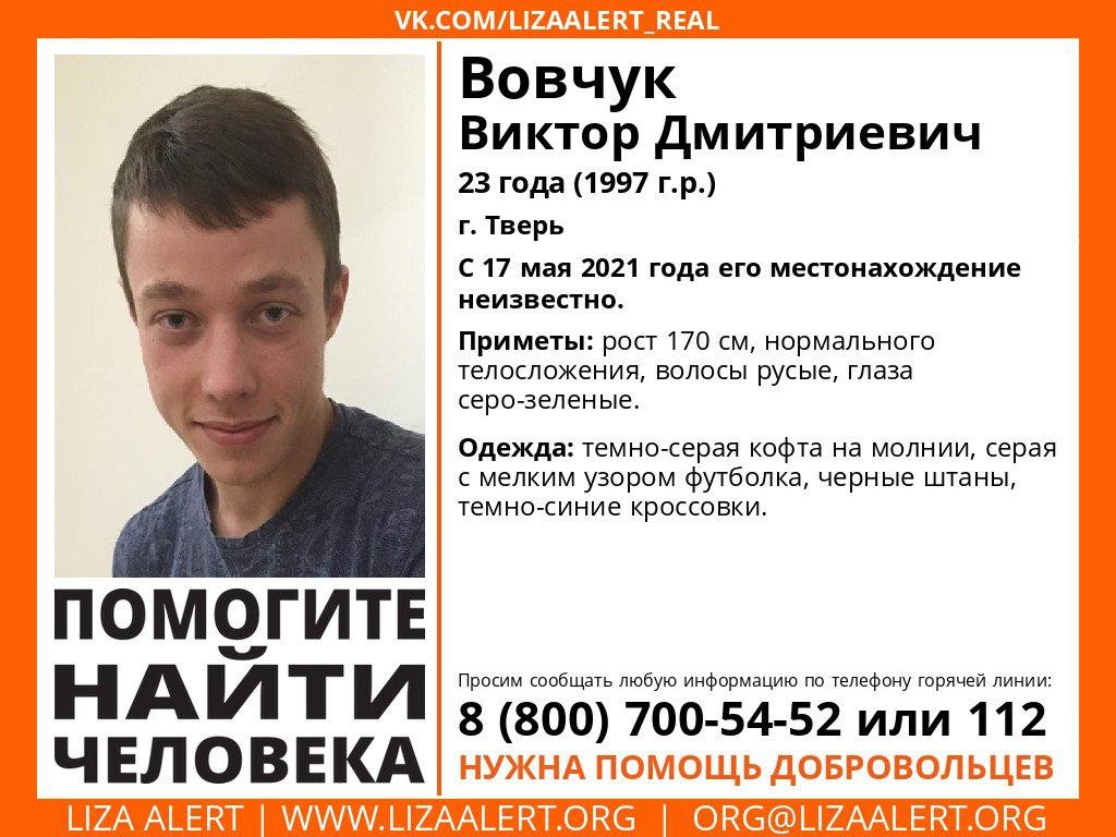 Внимание! Помогите найти человека! Пропал #Вовчук Виктор Дмитриевич, 23 года, г
