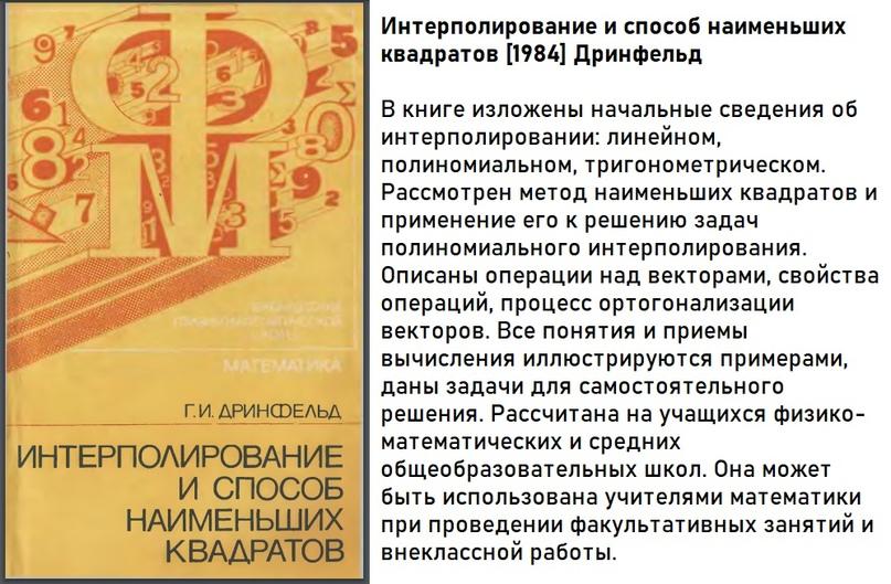 Интерполирование и способ наименьших квадратов [1984] Дринфельд